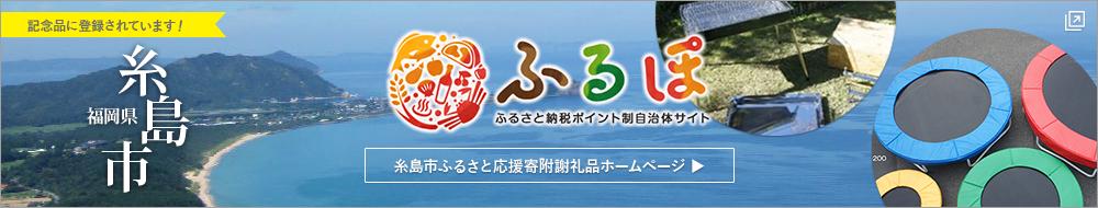 糸島市ふるさと応援寄附謝礼品 ふるぽホームページ