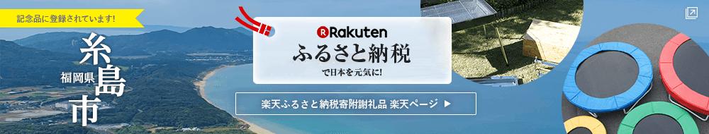 糸島市ふるさと応援寄附謝礼品 楽天ページ