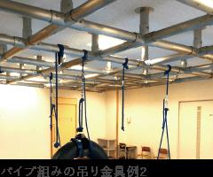 スウィング 吊り下げ金具例02