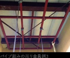 スウィング 吊り下げ金具例03