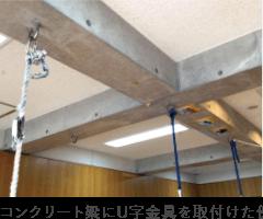 スウィング 吊り下げ金具例05