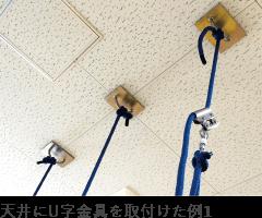 スウィング 吊り下げ金具例06