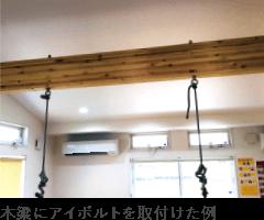 スウィング 吊り下げ金具例10
