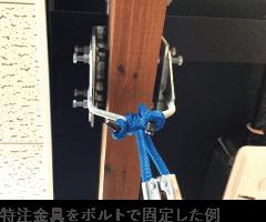 スウィング 吊り下げ金具例12