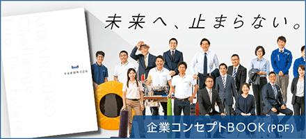 企業コンセプトBOOK(PDF)