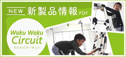 新製品情報PDF