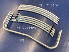 T-200用フレーム(C管・K管・W管)