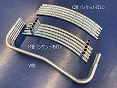 T-250用フレーム(C管・K管・W管)